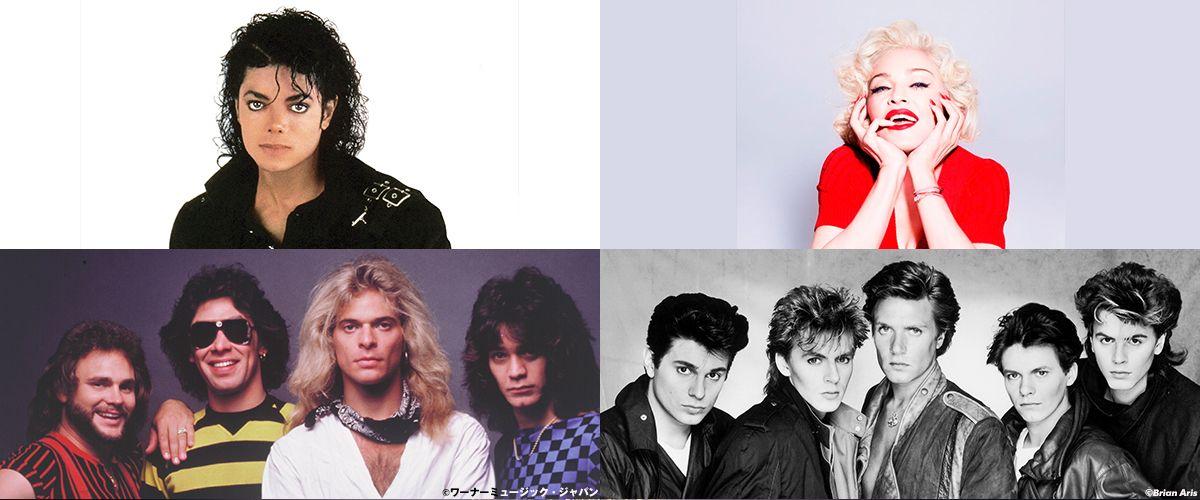 MTVが選ぶ! 洋楽80'sベストソング