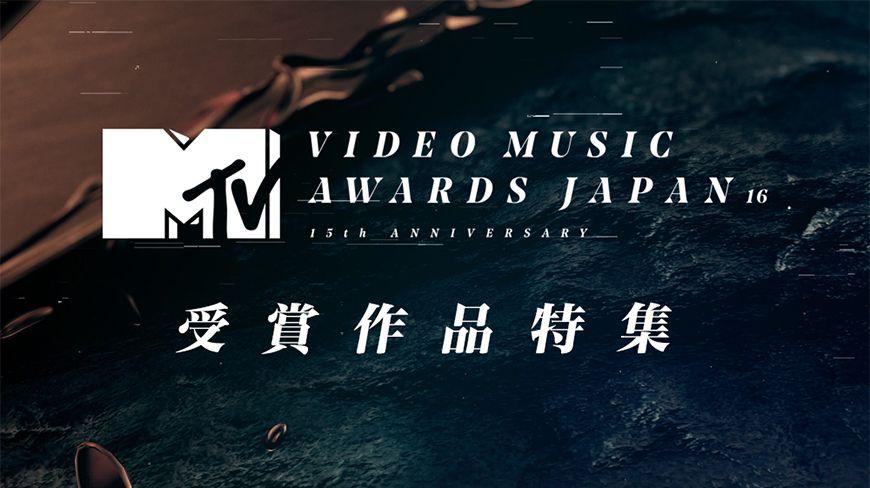 MTV VMAJ 2016 受賞作品特集