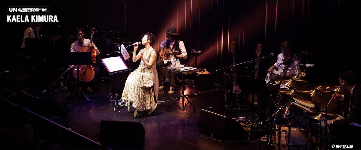 木村カエラ、MTV Unpluggedで新境地のライブ
