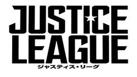 バットマン率いる『ジャスティス・リーグ』 特別映像公開