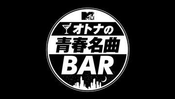 オトナの青春名曲BAR #7:往年のバラード特集