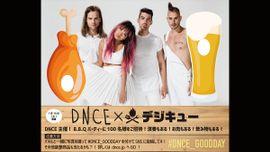 DNCE主催のB.B.Qパーティーを開催?!7月にプロモーション来日決定!