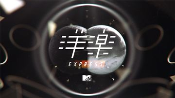 MTV 洋楽 EXPRESS #37
