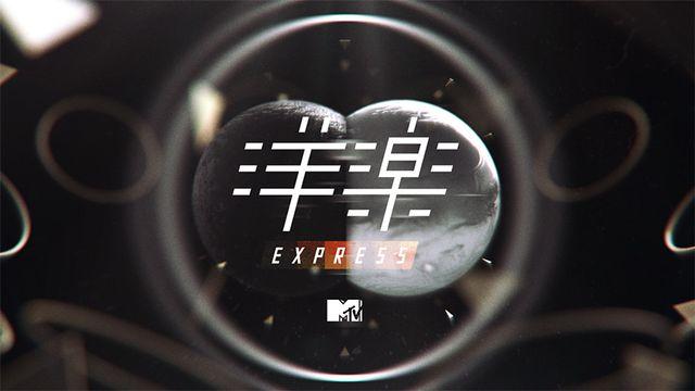 MTV 洋楽 EXPRESS