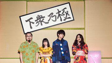 ゲスの極み乙女。 MUSIC VIDEO HISTORY