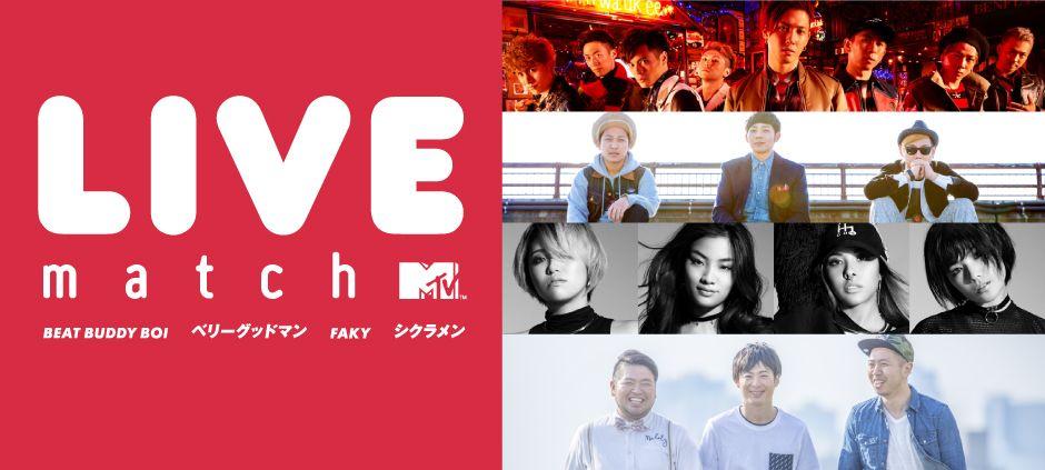 新たなライブイベント MTV LIVE MATCH